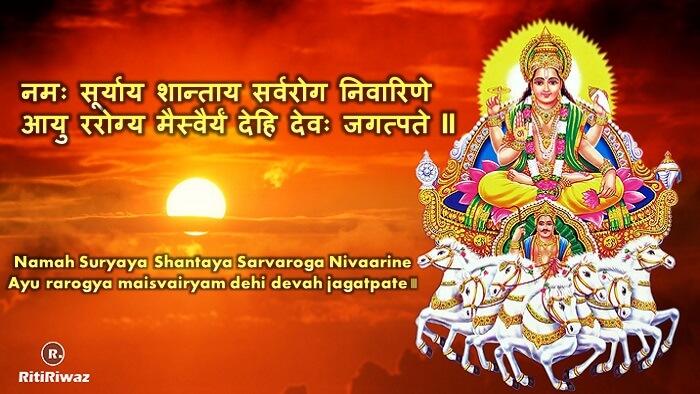 Lord Surya Mantra