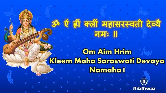 Powerful Saraswati Mantra
