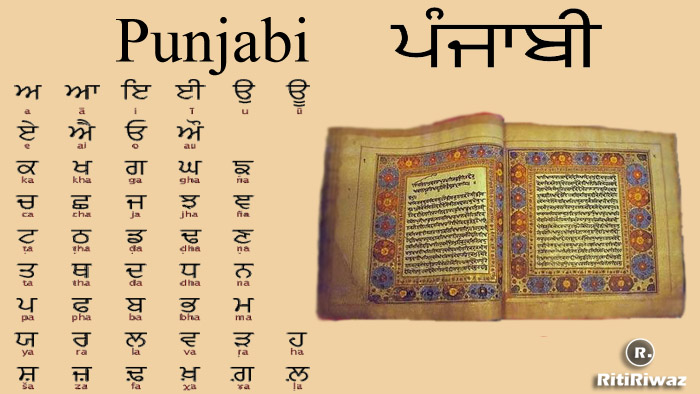 Punjabi Language | Punjabi History and Facts