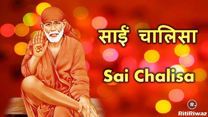 Shree Sai Chalisa – In Hindi and English
