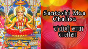 Santoshi Maa Chalisa