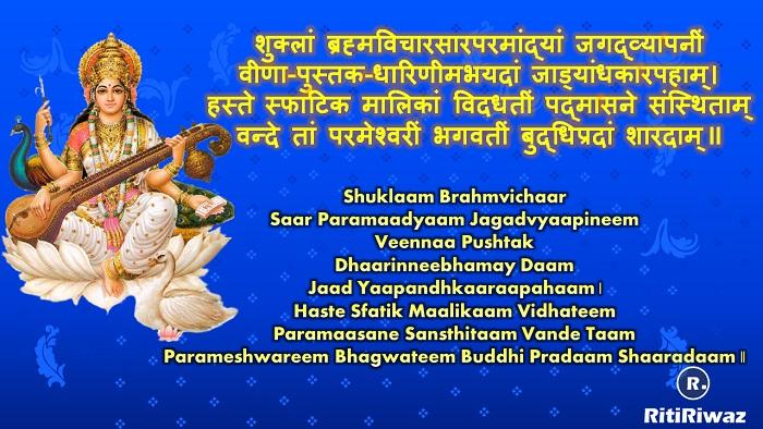 Saraswati Knowledge Mantra