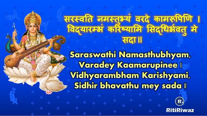 Saraswati Mantra for Vidya