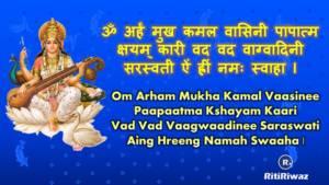 Saraswati Mantra for Wisdom