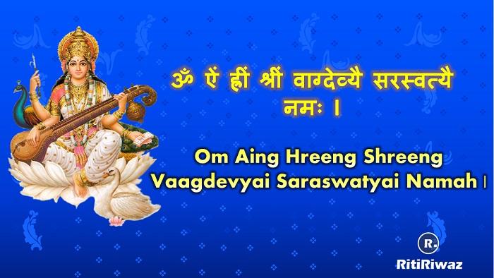 Saraswati Mantra for intelligence
