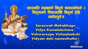 Saraswati Mantra for knowledge