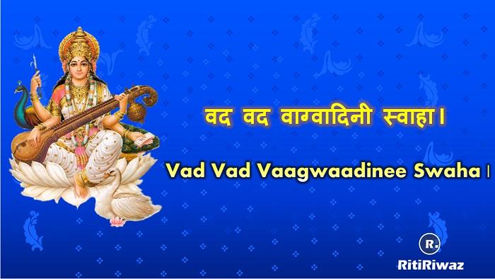 Saraswati Mantra for power