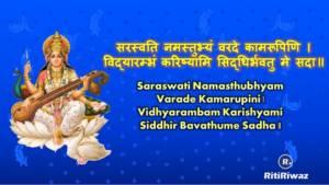Saraswati Vidya Mantra