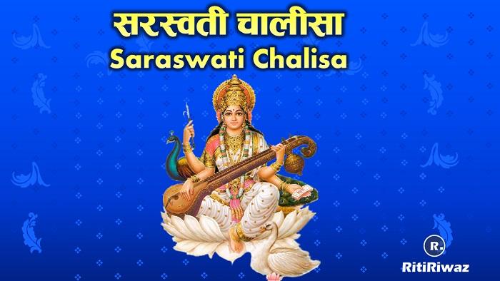 Saraswati Chalisa in Hindi and English
