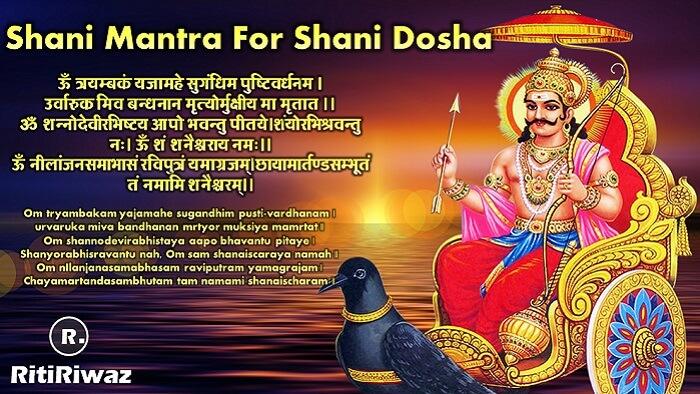 Shani Dosha Mantra