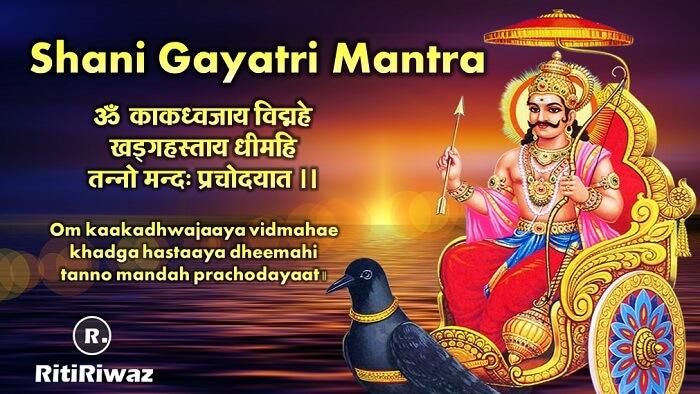 Shani Gayatri Mantra