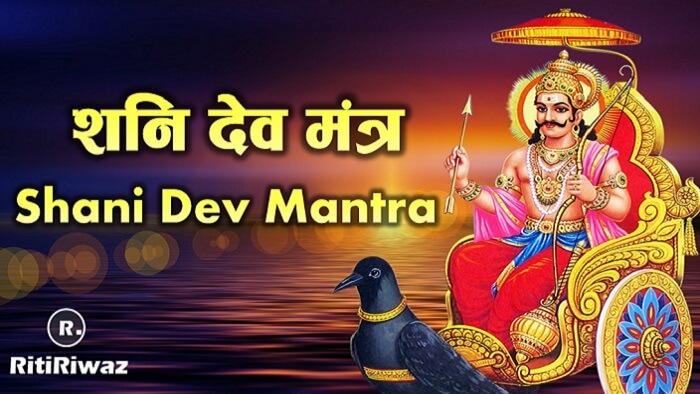 Shani Dev Mantra – Meaning and Benefits