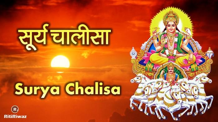 Surya Chalisa in English and Hindi