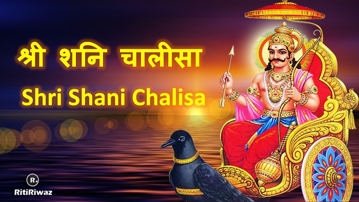 Shri Shani Dev Chalisa in Hindi and English