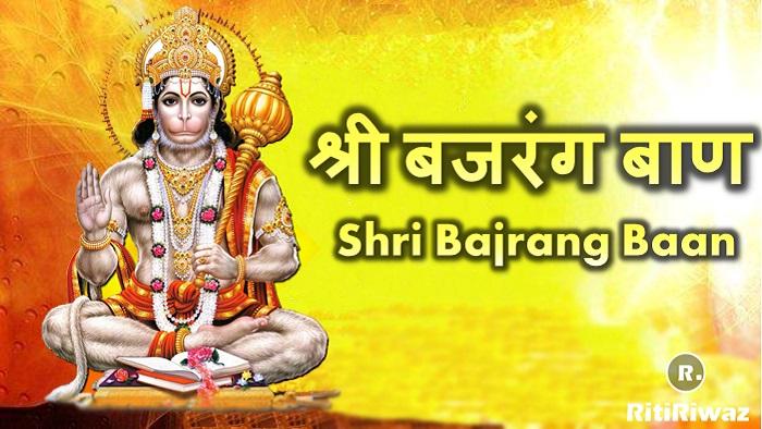 Shri Hanuman Bajrang Baan | श्री हनुमान बजरंग-बाण