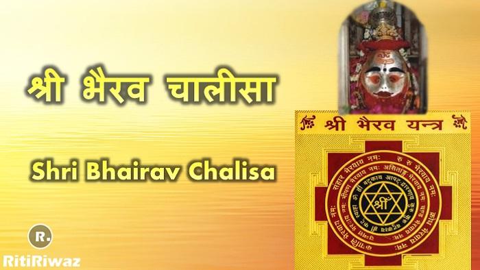 Bhairav Chalisa in English and Hindi