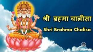 Brahma Chalisa