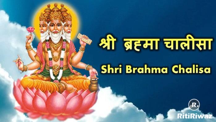Brahma Chalisa in English and Hindi
