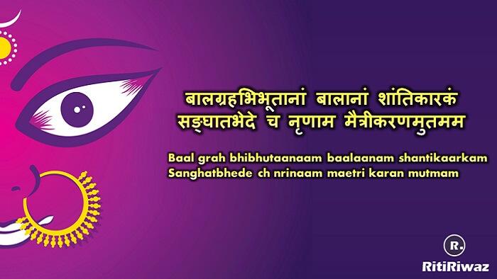 Durga Ashaant Shishu Shanti Pradaayak Mantra