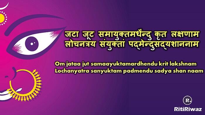 Durga Dhyan Mantra