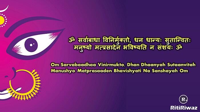 Durga Sarv Baadha Mukti Mantra