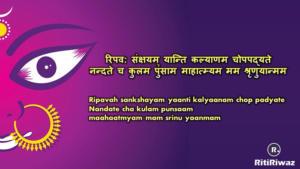 Durga Shatru-Shanti Mantra