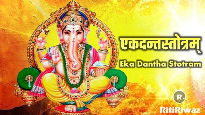 Sri Ekadanta Stotram || Shri Ekdant Stotram || Shri Ekdant Stotra