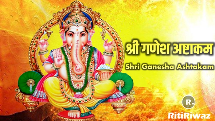 Sri Ganesha Ashtakam | श्री गणेश अष्टाकम