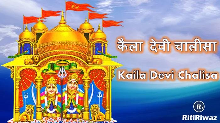 Kaila Devi Chalisa in English and Hindi