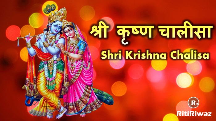 Krishna Chalisa in Hindi and English