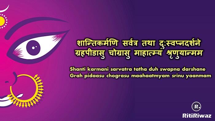 Maa Durga-Duh-Swapna-Nivaaran Mantra