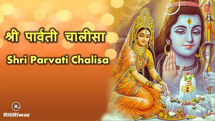 Parvati Chalisa in English and Hindi