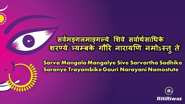 Powerful Durga Mantra