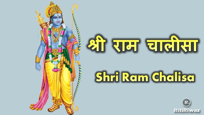 Shri Ram Chalisa in English and Hindi