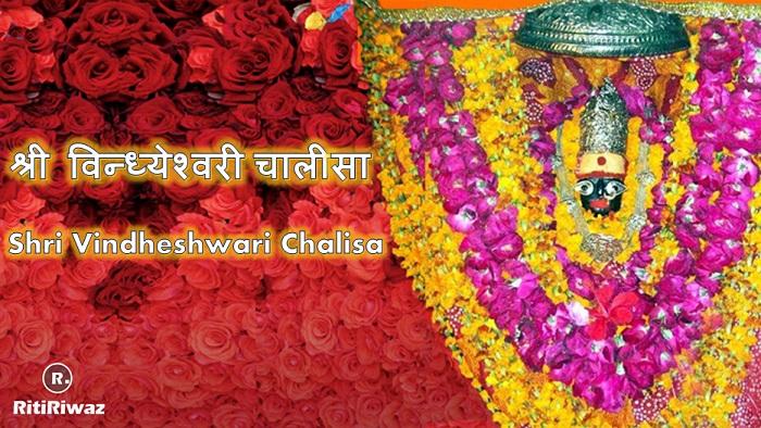 Vindeshwari Chalisa in English and Hindi