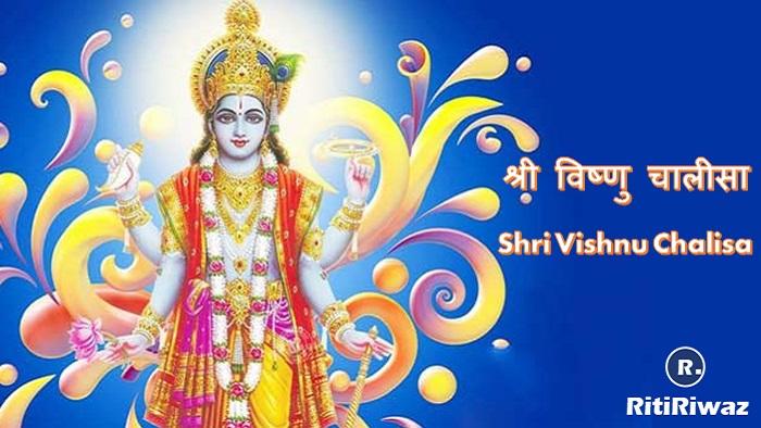 Shri Vishnu Chalisa in English and Hindi