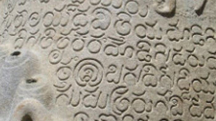 Halmidi inscription