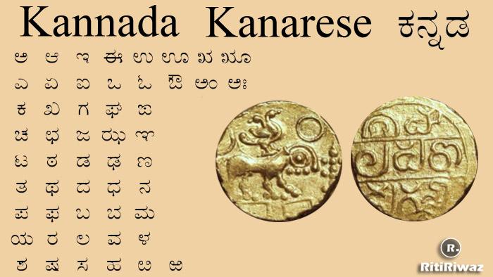 Kannada Language | Kanarese