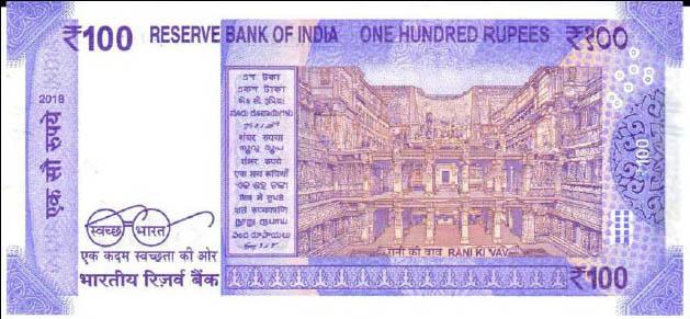 Rani ki Vav in Rs 100 note