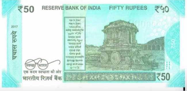 Hampi Rs 50 note