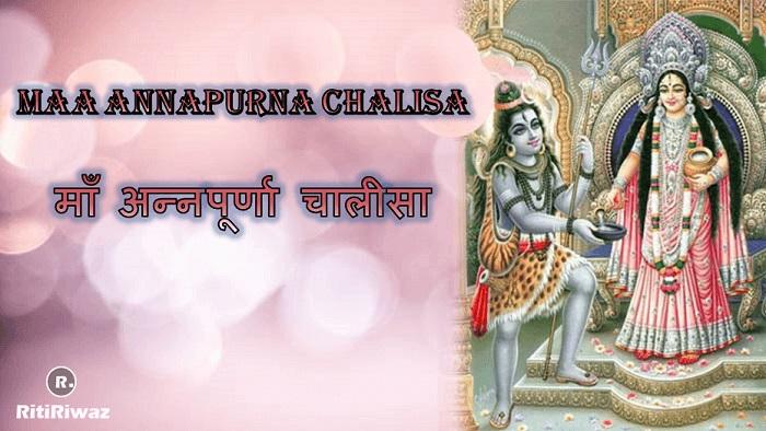 Maa Annapurna Chalisa | माँ अन्नपूर्णा चालीसा