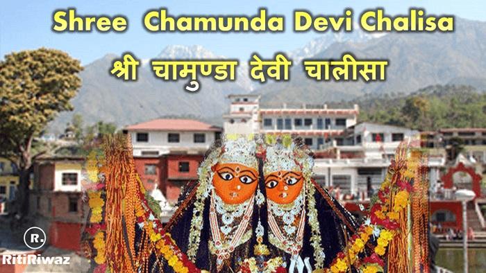 Chamunda Devi Chalisa | चामुण्डा देवी चालीसा