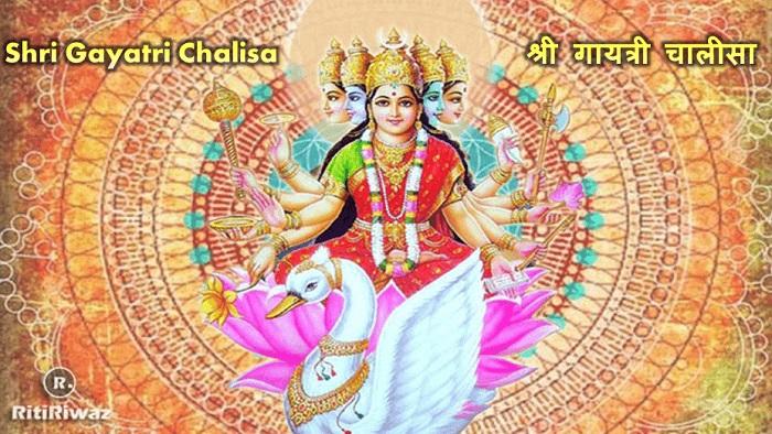 Shri Gayatri Chalisa | श्री गायत्री चालीसा