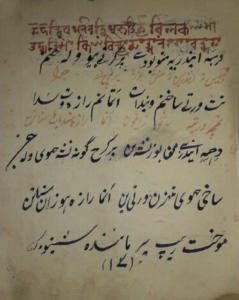 Kashmiri language script