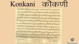 Konkani