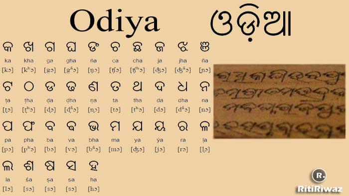 Odiya Language | Oriya