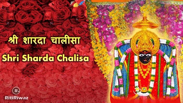 Sharda Chalisa | शारदा चालीसा