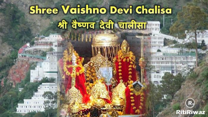 Shree Vaishnav Devi Chalisa  | श्री वैष्णव देवी चालीसा