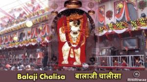 Balaji Chalisa