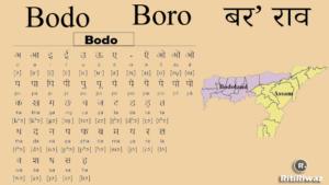 Bodo Language